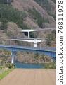 橋 跨 鐵路橋 76811978
