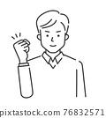 有腸道姿勢的一個年輕人 76832571