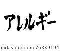 書法作品 字符 人物 76839194
