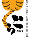 year of the tiger, 2022, tiger 76841780