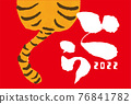 year of the tiger, 2022, tiger 76841782