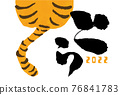year of the tiger, 2022, tiger 76841783