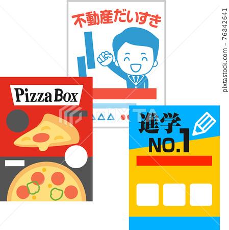 scattering, leaflets, pizza 76842641