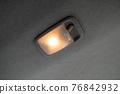 汽車內飾燈 76842932