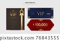 coupon, invitation, card 76843555