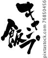 毛筆 書法作品 字符 76850456