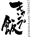 毛筆 書法作品 字符 76850457