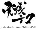 毛筆 書法作品 字符 76850459