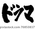 戲劇 連續劇 毛筆 76850837