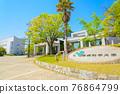 campus, schoolhouse, school building 76864799