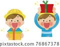 禮物 送禮 展示 76867378