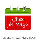 Cinco de Mayo. Holiday date in calendar 76871650