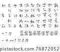 字符 人物 角色 76872052