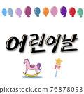 어린이날 손글씨와 풍선 장난감 76878053