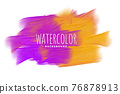 abstract purple and yellow watercolor texture background 76878913