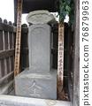 墳墓 墓 墳 76879963