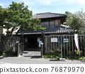 Nagareyama市的雙胞胎家庭紀念館 76879970