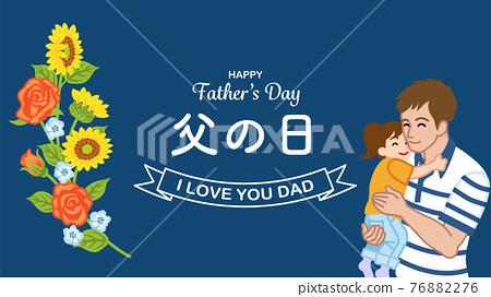父親節 父母和小孩 親子 76882276