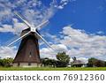 風車山(Hanabo紀念公園) 76912360