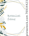 植物的框架圖。邀請和卡片模板(白色背景,向量,作物) 76934423