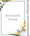 植物的框架圖。邀請和卡片模板(白色背景,向量,作物) 76934424