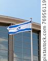 Israel National Flag 76956119