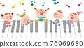 鋼琴 唱 矢量 76969680