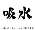書法作品 毛筆 字符 76971437