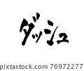書法作品 字符 人物 76972277