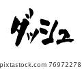 書法作品 字符 人物 76972278