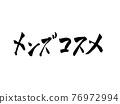 書法作品 毛筆 字符 76972994