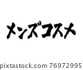 書法作品 毛筆 字符 76972995