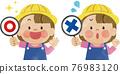兒童 孩子 小孩 76983120
