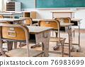 초등학교의 교실 76983699