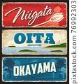 Oita, Okayama and Niigata Japan prefecture plates 76992303