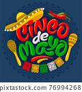 Cinco De Mayo Lettering 76994268