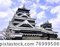 熊本城堡 城堡 城堡塔樓 76999506