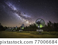 Milky way above astronomical antennas at solar observatory at night 77006684