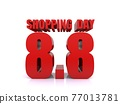 8.8 Shopping day sale on wihte background. 11 August sale poster template. 3d rendering 77013781
