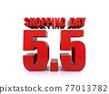 5.5 Shopping day sale on wihte background. 5 May sale poster template. 3d rendering 77013782
