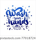 Bathroom motivational quote Wash Your Hands.Calligraphy Hand Lettering. Vector script phrase. Funny text. 77018724