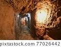 金礦 洞穴 伊豆 77026442