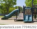 玩具 公園 滑梯 77046202