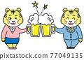 老虎與啤酒敬酒1 77049135
