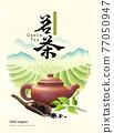 Watercolor tea ad template 77050947