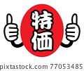 矢量 圖標 Icon 77053485