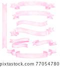 粉紅絲帶 77054780