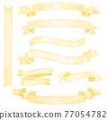 黃絲帶 77054782