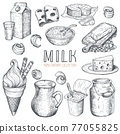 Milk products collection. Hand drawn elements. Vector illustration. 77055825