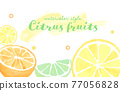 柑橘 橙色 橘子 77056828